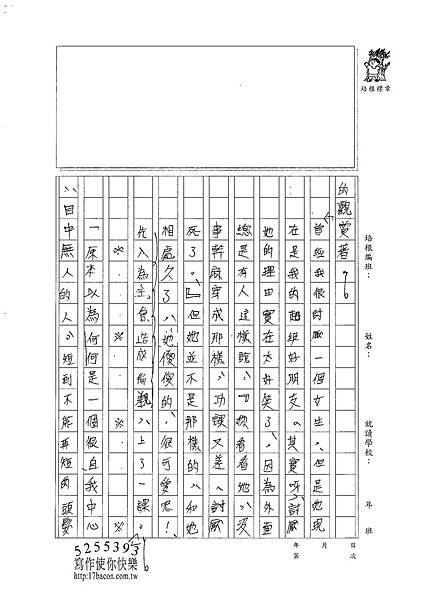 100WA204江宜潔 (2).jpg