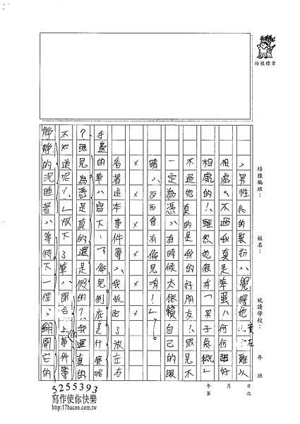 100WA204江宜潔 (3).jpg