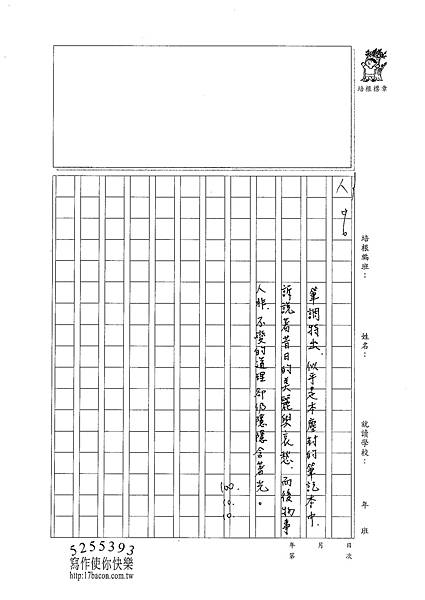 100WA204江宜潔 (4).jpg