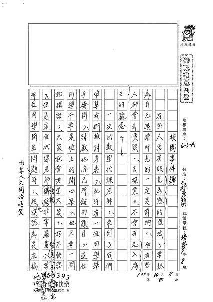 100WA204郭彥頡 (1).jpg