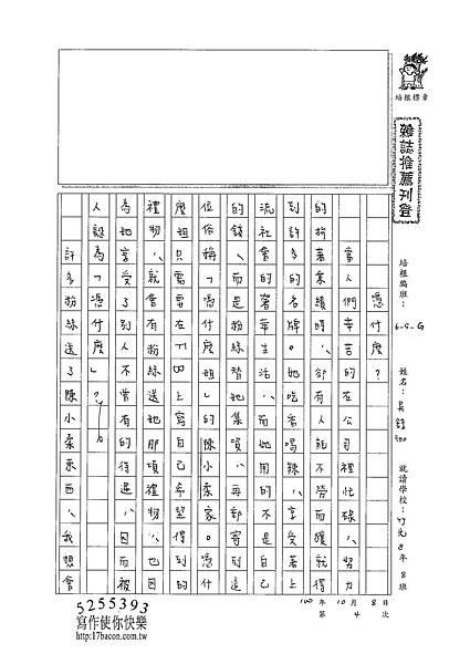 100WG204吳錞珈 (1).jpg