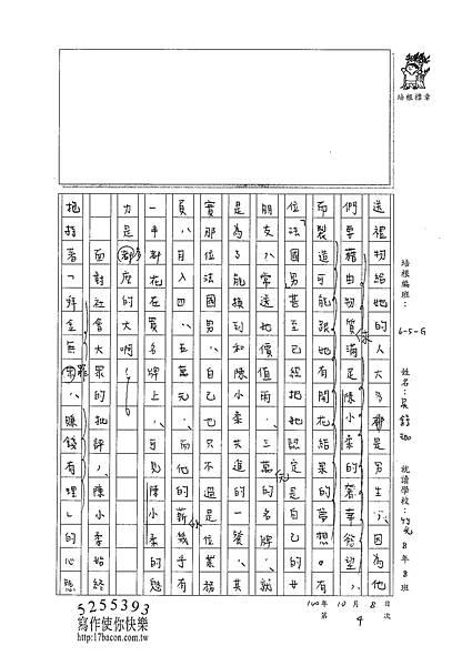 100WG204吳錞珈 (2).jpg