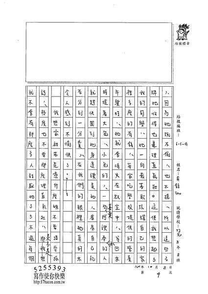 100WG204吳錞珈 (3).jpg