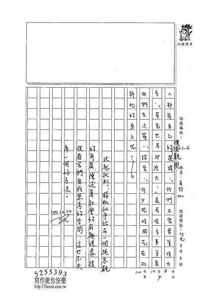 100WG204吳錞珈 (4).jpg