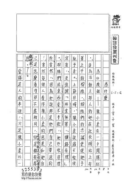 100WG204曾子芸 (1).jpg