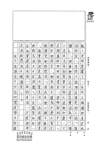 100WG204曾子芸 (2).jpg
