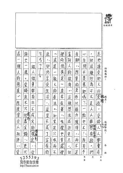 100WG204曾子芸 (3).jpg