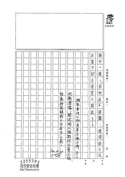 100WG204曾子芸 (4).jpg