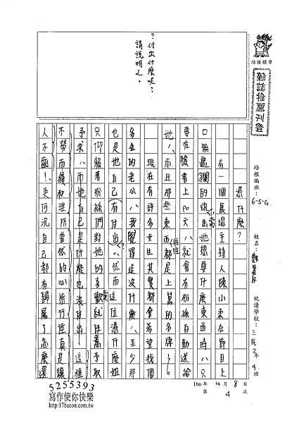 100WG204鄭薏軒 (1).jpg