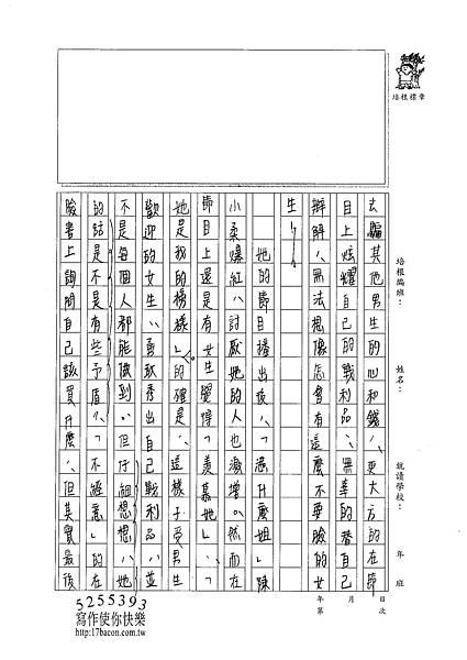 100WG204鄭薏軒 (2).jpg