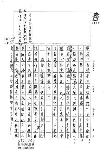 100WG204鄭薏軒 (3).jpg