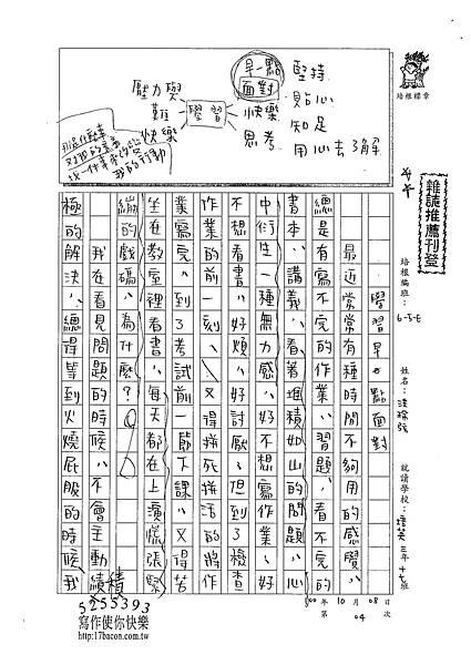 100WE204洪珮弦 (1).jpg