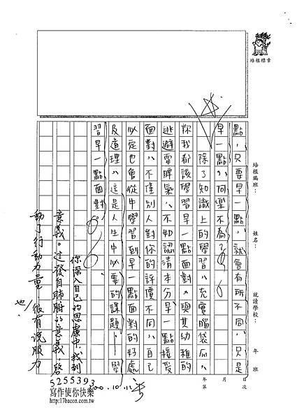 100WE204洪珮弦 (3).jpg