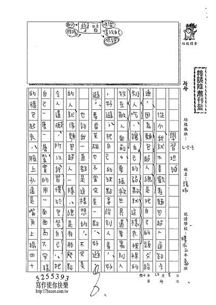 100WE204張民 (1).jpg