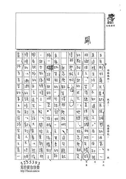 100WE204張民 (2).jpg