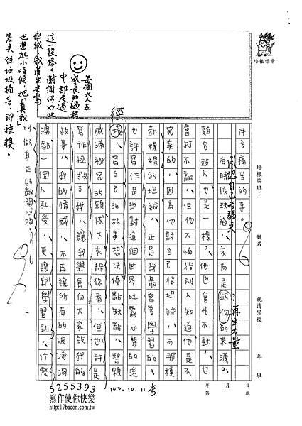 100WE204張民 (3).jpg