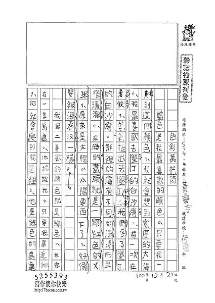 100W4206黃睿宇 (1).jpg