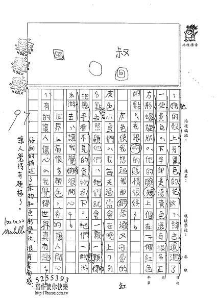 100W4206黃睿宇 (2).jpg