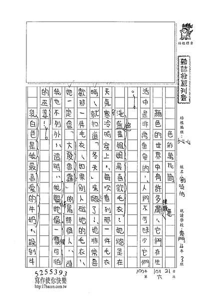 100W4206劉曉佑 (1).jpg