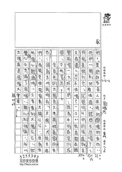 100W4206劉曉佑 (2).jpg