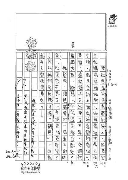 100W4206劉曉佑 (3).jpg