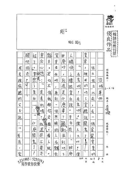 100W4204 古佳璇 (1).jpg