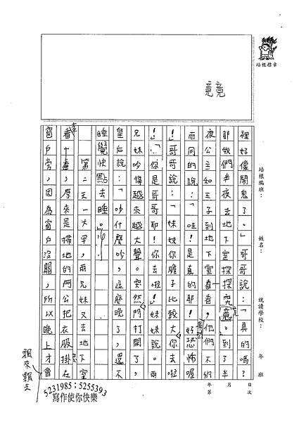 100W4204 古佳璇 (2).jpg