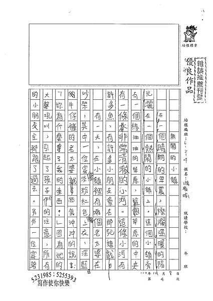100W4204游筱瑜 (1).jpg