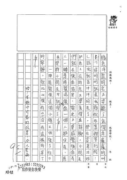 100W4204游筱瑜 (2).jpg