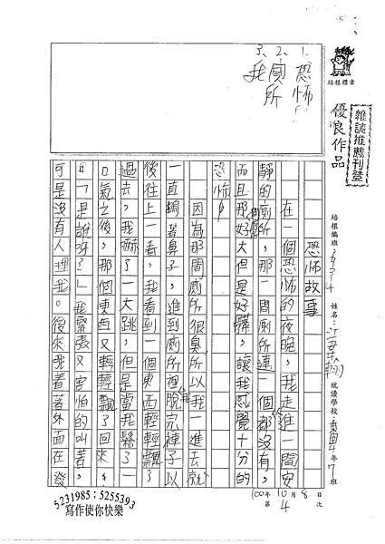 100W4204 江韋翰 (1).jpg