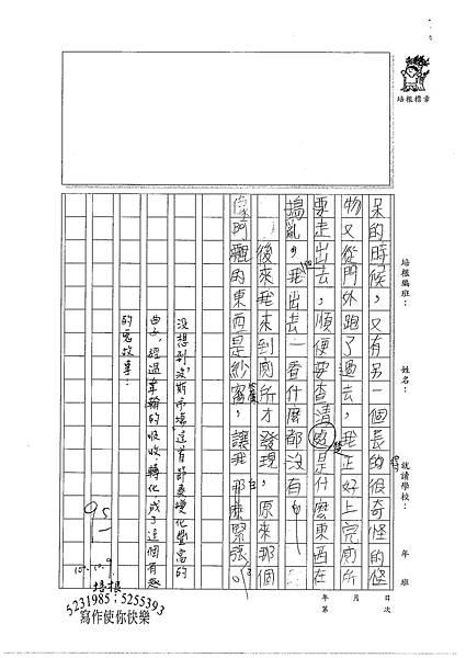 100W4204 江韋翰 (2).jpg