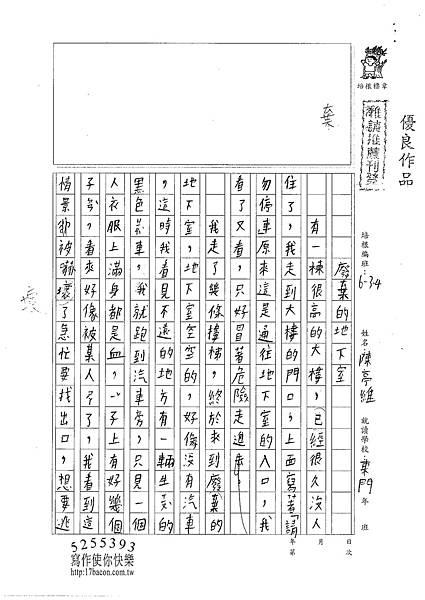 100W4204 陳亭維 (1).jpg