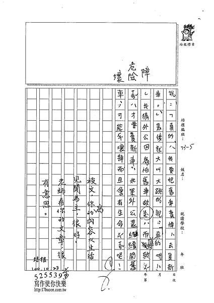 100W5206古竣文 (2).jpg
