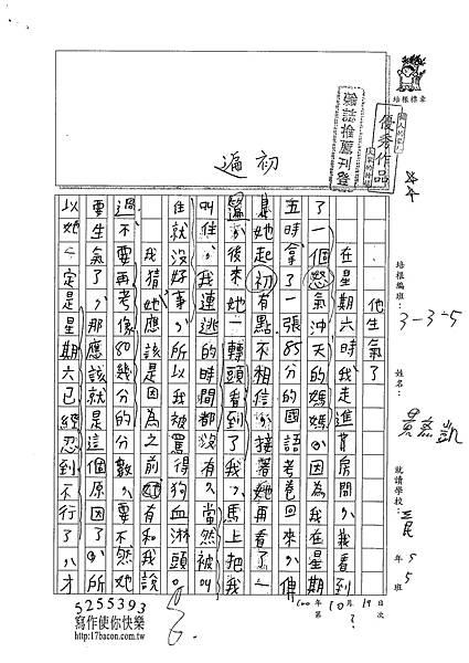 100W5206黃彥凱 (1).jpg