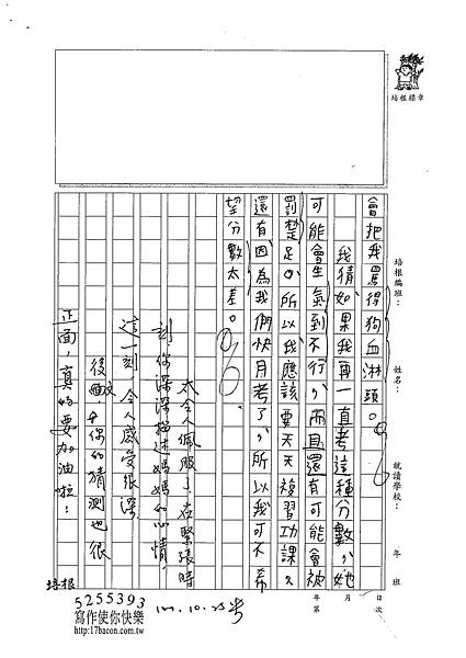 100W5206黃彥凱 (2).jpg