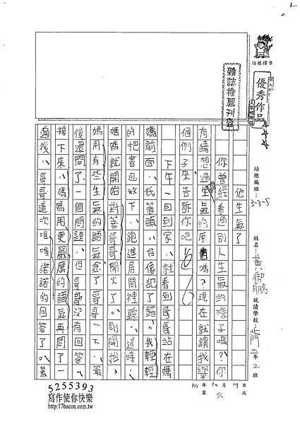 100W5206黃御鵬 (1).jpg