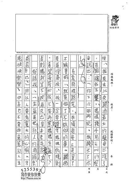 100W5206黃御鵬 (2).jpg