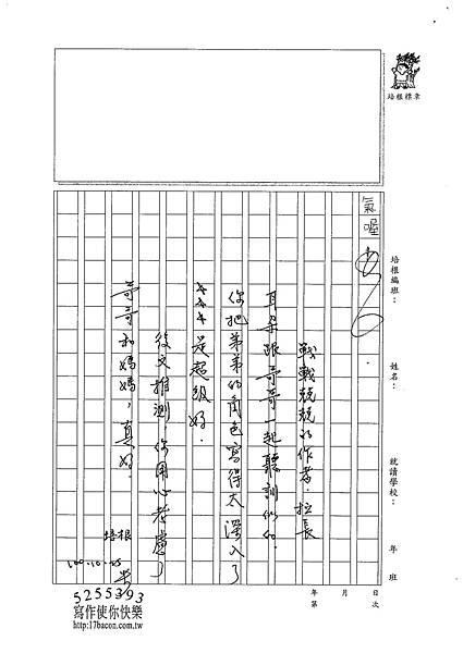 100W5206黃御鵬 (3).jpg