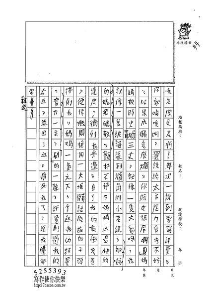 100W5206白崴 (2).jpg