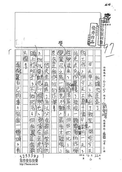100W5206劉軒瑋 (1).jpg