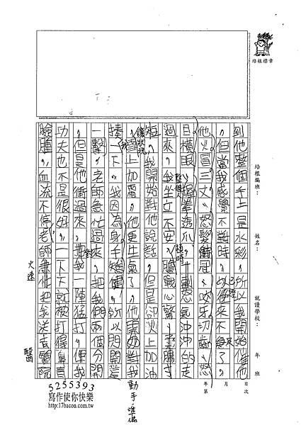 100W5206劉軒瑋 (2).jpg