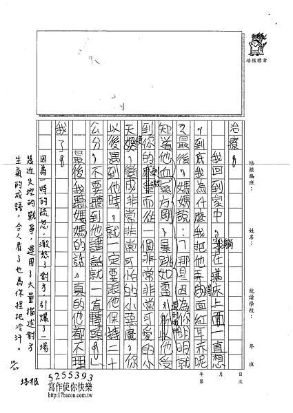 100W5206劉軒瑋 (3).jpg