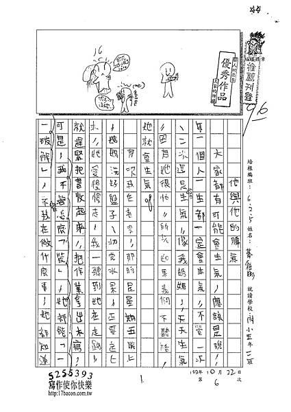 100W5206蕭雅彤 (1).jpg