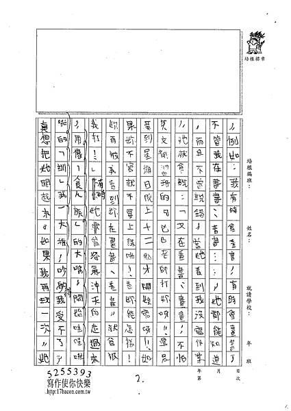 100W5206蕭雅彤 (2).jpg