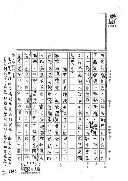 100W5206蕭雅彤 (3).jpg