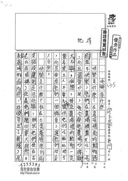100W5204 廖子豪 (1).jpg
