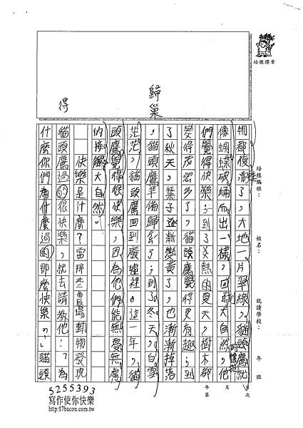 100W5204 廖子豪 (2).jpg
