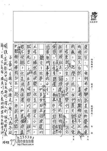 100W5204 廖子豪 (3).jpg