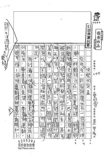 100W5204 蔡昀蓉 (1).jpg