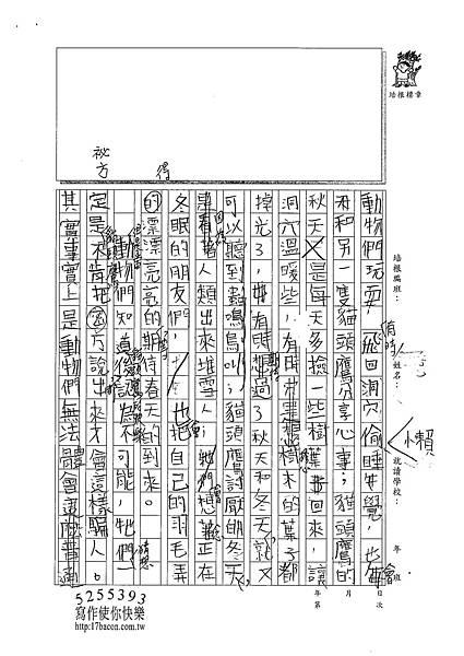 100W5204 蔡昀蓉 (2).jpg